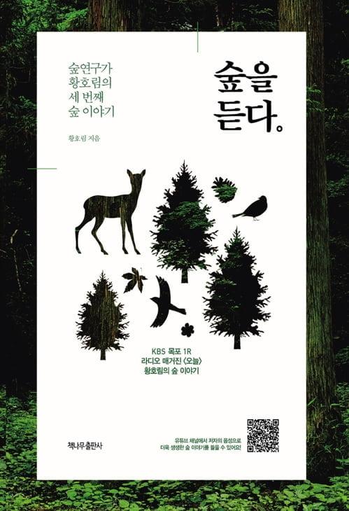 숲 연구가 황호림, 세 번째 이야기 '숲을 듣다'