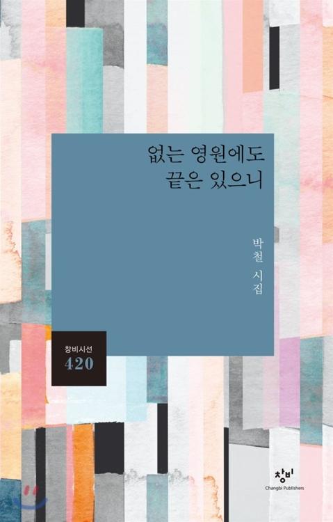 제16회 이육사 시문학상에 박철 시인
