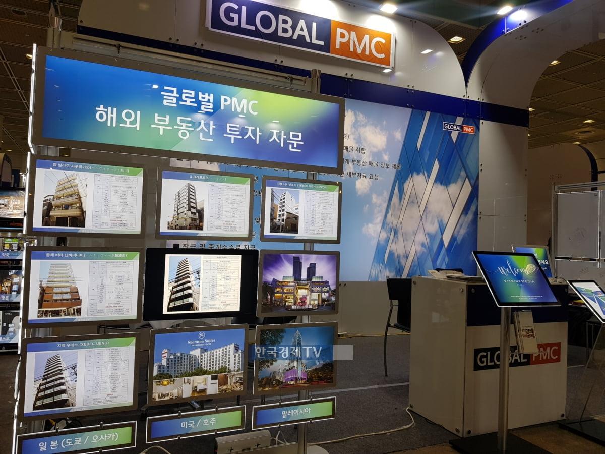 """[2019 부동산엑스포] 글로벌 PMC """"일본 등 해외부동산 자산관리 강화"""""""