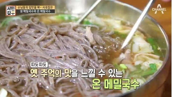 `서민갑부` 메밀국수로 30억원 자산 이뤄낸 `초특급 맛집`