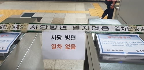 """4호선 고장, 오이도∼안산역 한때 중단…""""현재 정상운행"""""""
