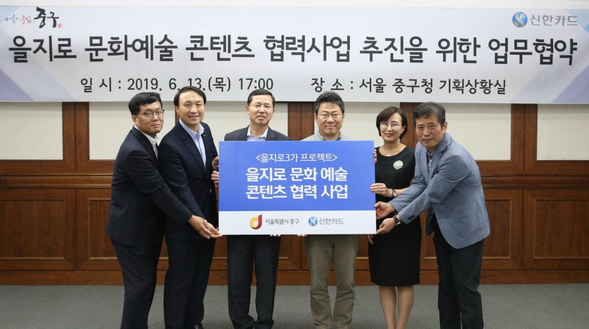 신한카드, 을지로 문화예술 활성화 위한 MOU 체결