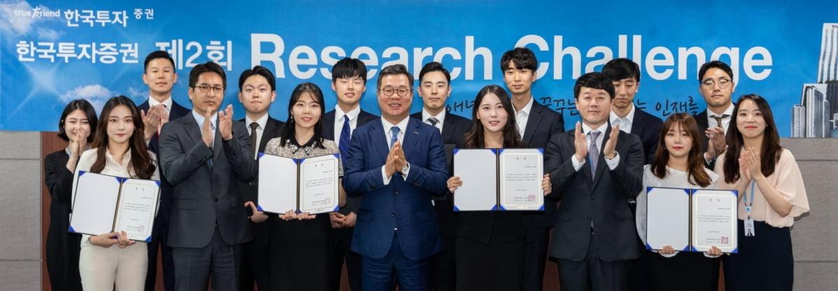 한국투자증권, `제2회 리서치 챌린지 시상식` 개최