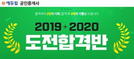 에듀윌, 공인중개사 `2019+2020 도전합격반` 모집