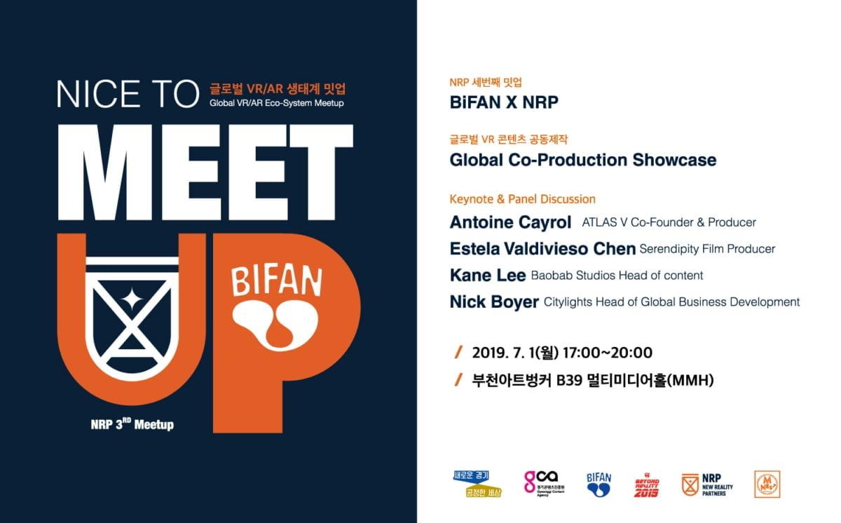 경기콘텐츠진흥원, 글로벌 VR/AR 생태계 구축 지원을 위한 `NRP 밋업(Meetup) 개최