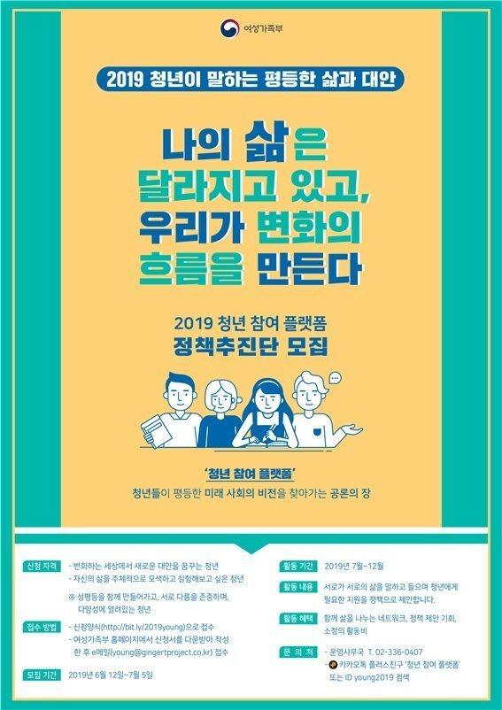 여가부, '청년 참여 플랫폼' 추진단 모집