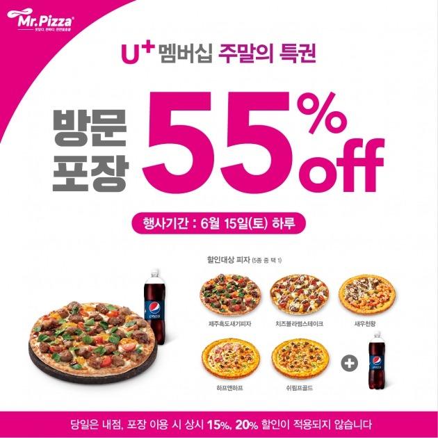 미스터피자, 15일 단 하루 LG U+세트 55% 파격 할인