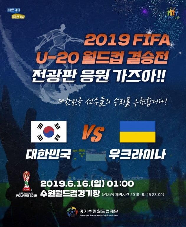 경기수원월드컵재단, U20 월드컵 결승전 전광판중계 응원행사 개최