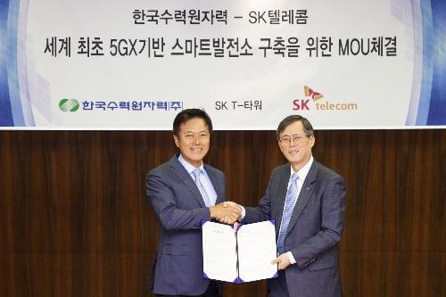 SKT-한국수력원자력, 5G기반 스마트 발전소 구축협약 체결