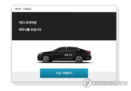 """서울시 """"타다 프리미엄, 인가 대상 아냐""""…'택시인가' 부인"""