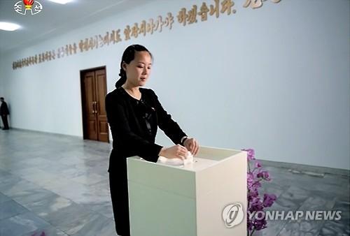 北, 지방의회 대의원선거 앞두고 중앙선거지도위 조직
