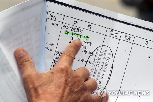 '로켓포 쏴서라도 때려라' 전두환 재판에 등장한 군 헬기 기록