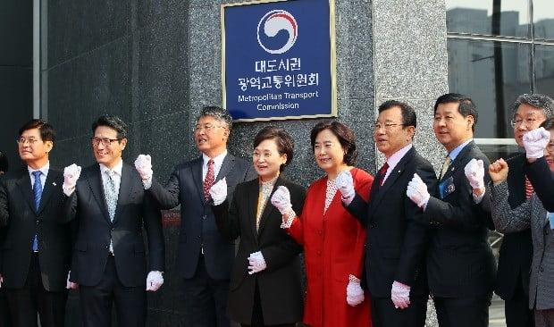 대도시권광역교통위원회 출범.(사진=연합뉴스)