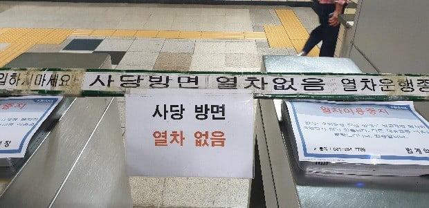 지하철 4호선 당고개행 열차운행 한때 중단.(사진=연합뉴스)