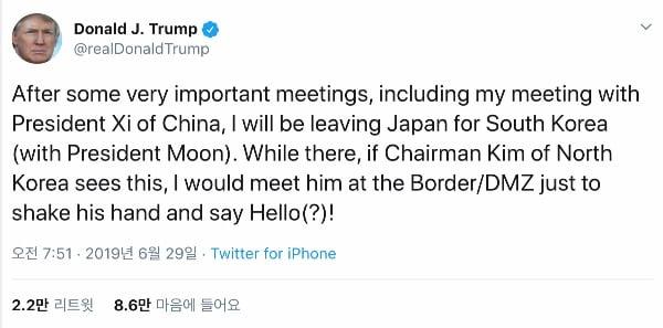 트럼프 대통령이 비무장지대(DMZ)에서 김정은 북한 국무위원장과 만나고 싶다는 뜻을 밝힌 트위터 메시지.