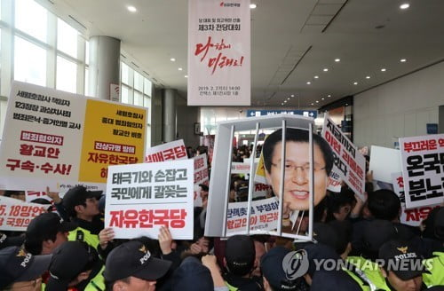 '한국당 전당대회 방해' 민주노총 간부 등 3명 영장 청구