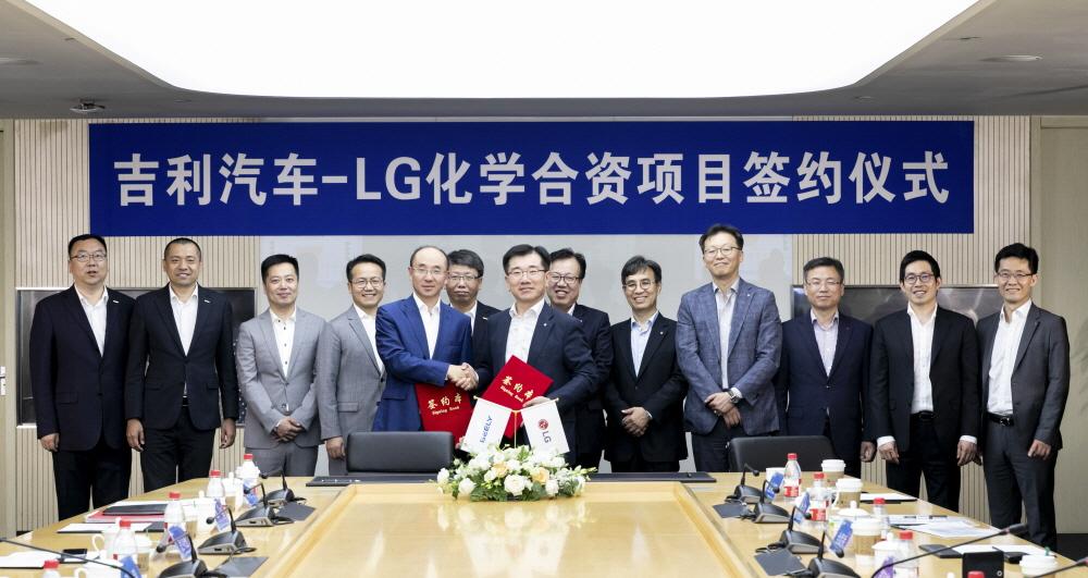 LG화학, 중국 지리차와 EV 배터리 합작법인 설립