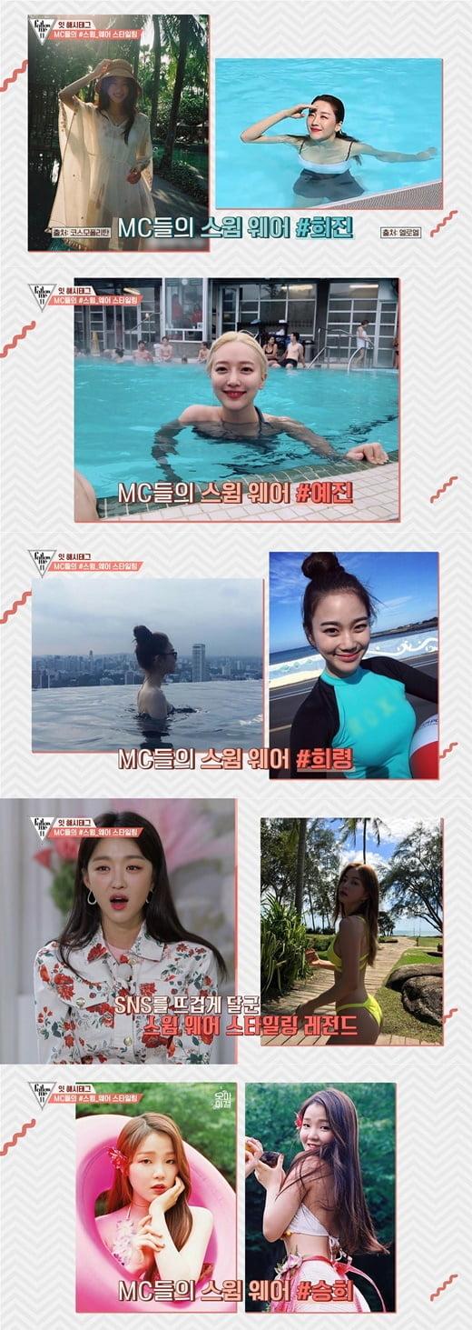 장희진부터 임보라까지...5인 5색 스윔웨어 스타일링 공개