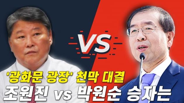 박원순 vs 조원진, 광화문 광장 혈전?…서울시, 약 3억 6000만 원 투입 [영상]