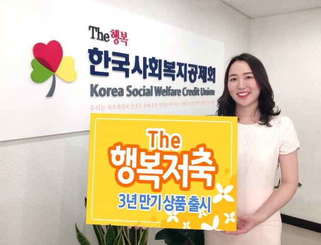 한국사회복지공제회, 3년 만기 적금 상품 출시