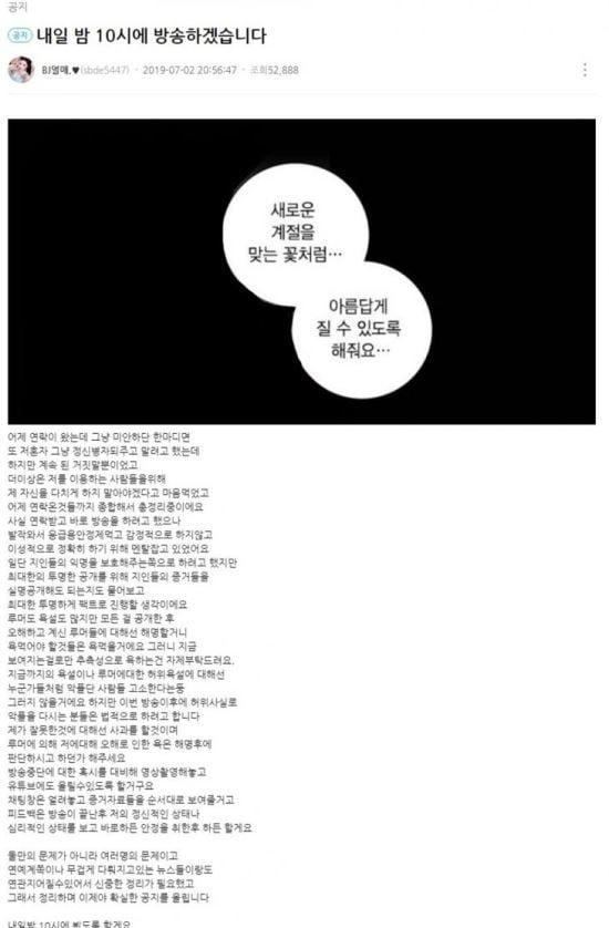 """BJ열매 """"성관계 영상, 전 연인 우창범에 의해 유포됐다"""" 폭로"""
