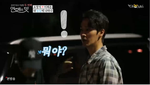 오창석-이채은. 사진=TV조선 '연애의 맛' 캡처
