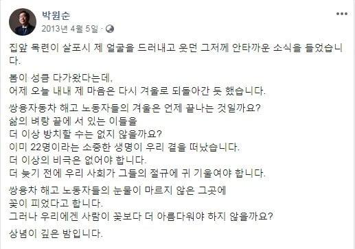 """조원진 """"박원순 6년 전 불법천막 철거땐 '절규에 귀 기울어야 한다'더니…"""""""