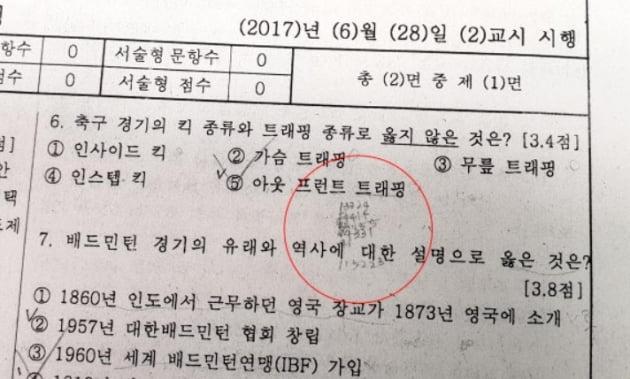 """'숙명여고 쌍둥이 아빠' 전 교무부장 항소심 """"시험지 유출 직접 증거 있냐"""""""