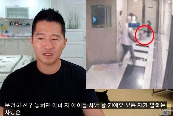 강형욱, 폭스테리어 사고 비판 /사진=유튜브 캡처