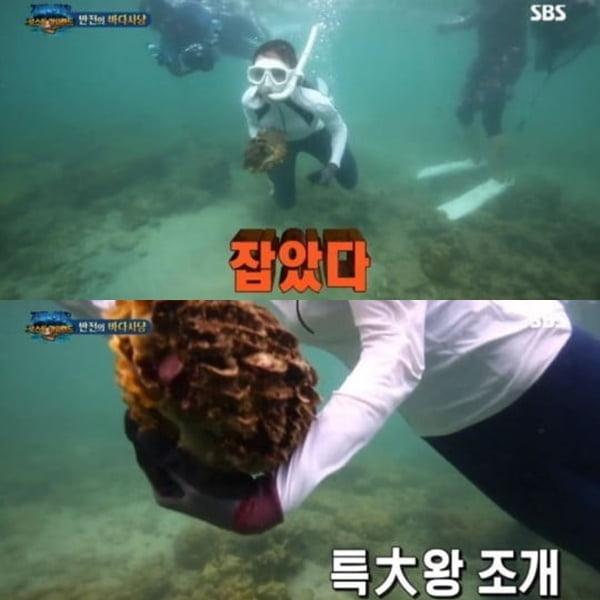 SBS '정글의 법칙' 속 태국 보호동식물 대왕조개 채취 장면/사진=SBS '정글의 법칙' 영상 캡처