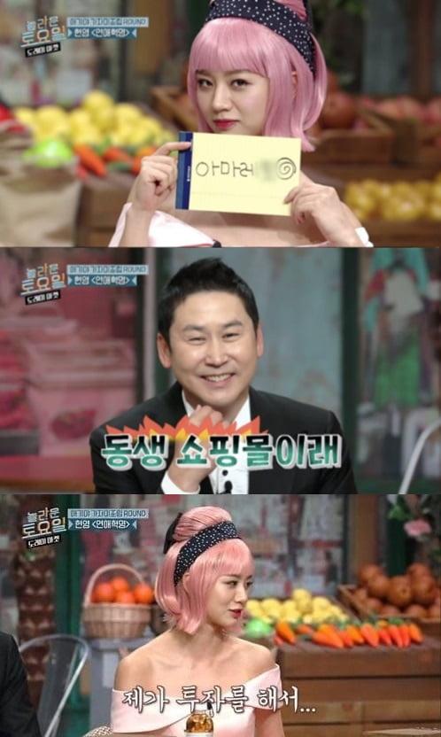'놀토' 측, 혜리 아마레또 홍보 논란 사과 /사진=tvN 방송화면