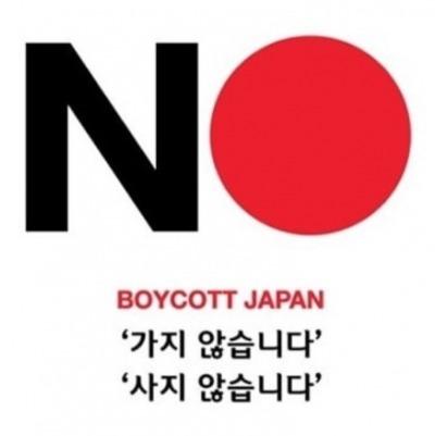 일본 불매운동이 소비재를 넘어 전자기기 등으로까지 확산하고 있다.  (사진 = 온라인 커뮤니티)