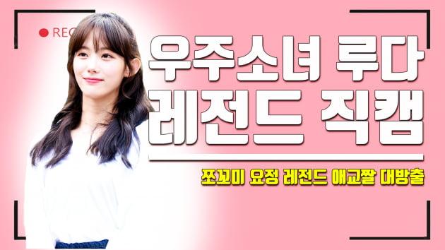최애픽   우주소녀 루다 '레알루다 사람 비주얼이 아니루다'
