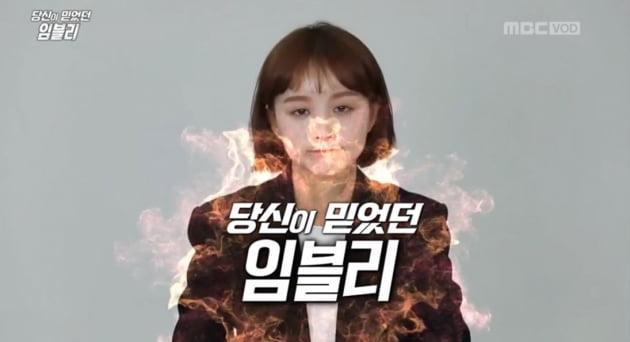 임블리 논란/사진=MBC '당신이 믿었던 페이크2' 영상 캡처