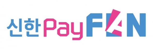 가입자 1100만명 '인싸 카드앱' 신한PayFAN…비결은 삼성페이
