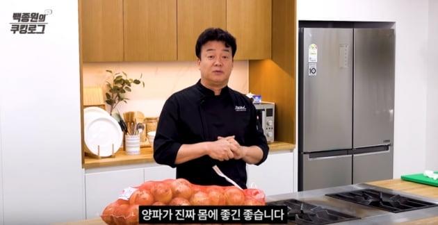 백종원 더본코리아 대표가 양파 소비 촉진을 위해 유튜브에 양파 요리법을 공개했다. (사진 = 유튜브 캡처)