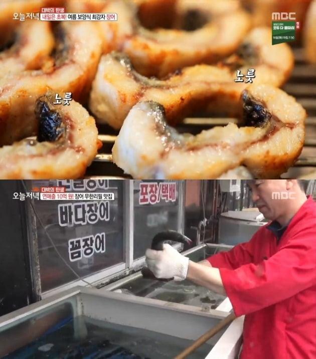 '생방송 오늘 저녁'에 소개된 장어 맛집 / 사진 = MBC '생방송 오늘 저녁' 방송 캡쳐