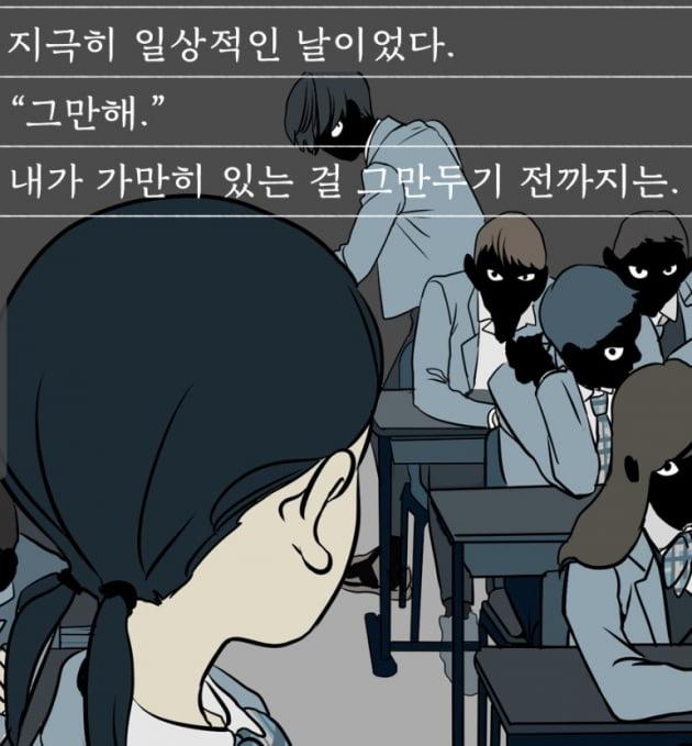 네이버웹툰 '연의 편지' 서점가 돌풍 … '학폭'에 침묵하지 않을 용기