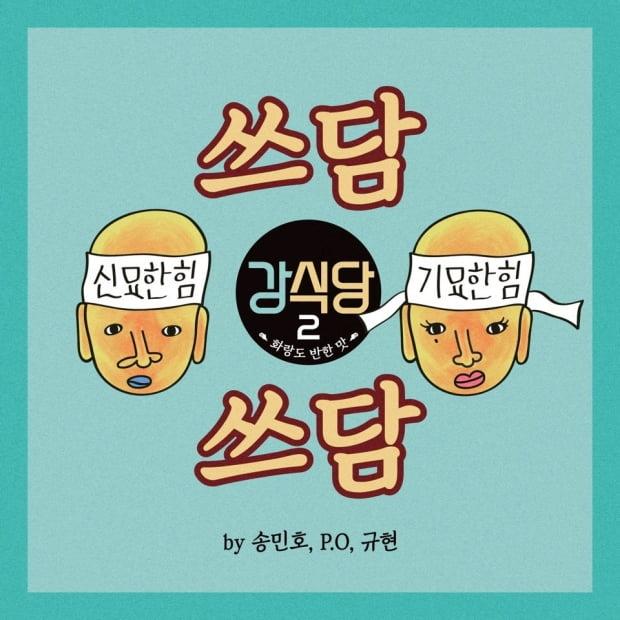 '강식당3' 공식주제곡 발매 / 사진=TVN