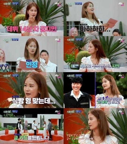 '악플의 밤'김지민 공개연애 / 사진=JTBC2
