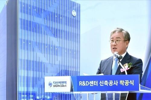 사진설명=다산씨엔텍 김봉준 회장이 R&D센터 착공식에서 기념사를 발표하고 있다.