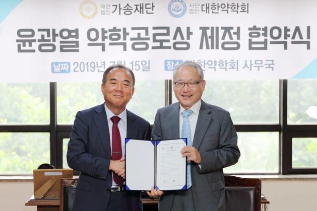 부채표 가송재단-대한약학회, '윤광열 약학공로상' 제정 협약