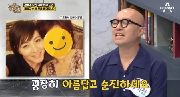 홍석천 김혜수 모친 언급 / 사진 = '풍문으로 들었쇼' 방송 캡처