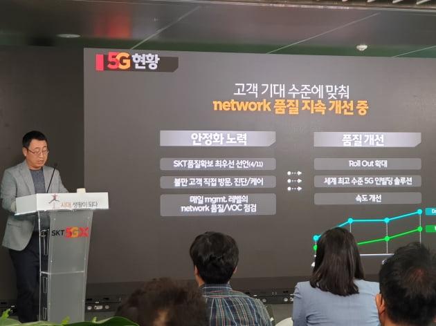 SK텔레콤은 서울부터 제주까지 전국 각지에 지역별 특색을 담은 '5세대(5G) 이동통신 클러스터'를 조성한다. 유영상 SK텔레콤 MNO사업부장이 전략 발표에 나섰다.(사진=한경닷컴 김은지 기자)