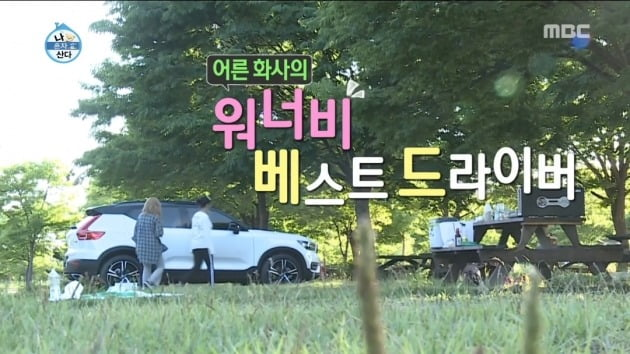 '나혼자 산다'에 방송된 화사의 차량(자료 MBC캡쳐)
