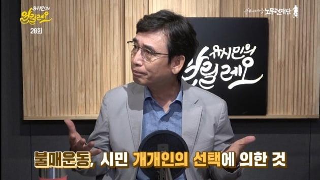 유시민 노무현재단 이사장.(자료 유시민의 알릴레오 캡처)