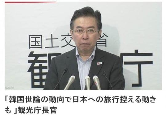 다바타 히로시 일본 관광청 장관 [사진=NHK 방송화면 캡처]