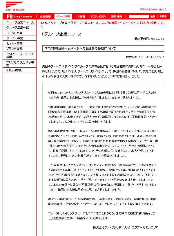 사진=일본 패스트리테일링 홈페이지 캡처