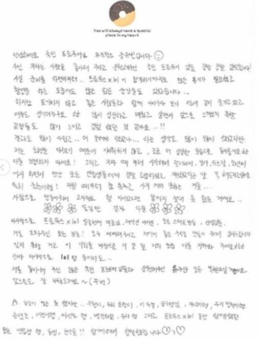 '프듀X101' 송유빈 자필편지 공개.