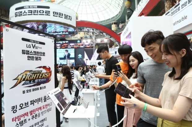 관람객들이 지난 20~21일 서울 잠실 롯데월드에서 열린 게임 페스티벌에서 V50 씽큐로 체험하고 있다. / 사진=LG전자 제공